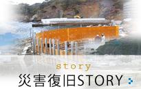 災害復旧STORY